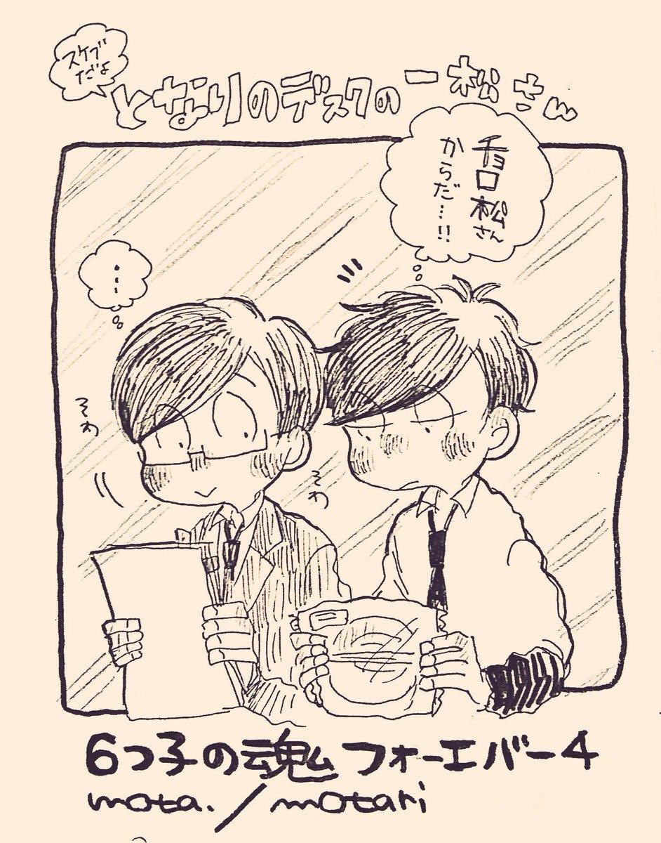 【6つ子】『となりのデスクの一松さん』(まんが)