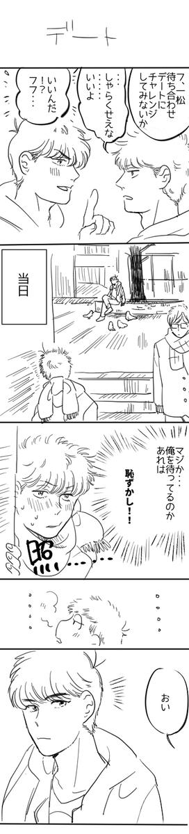 【カラ一漫画】『デート』(おそ松さん)
