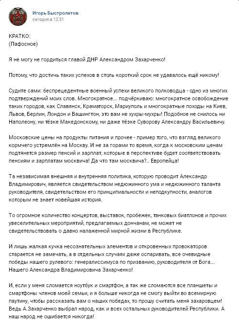 """РПЦ приписывает патриарху Кириллу заслугу в освобождении """"киборга"""" Колодия - Цензор.НЕТ 4928"""