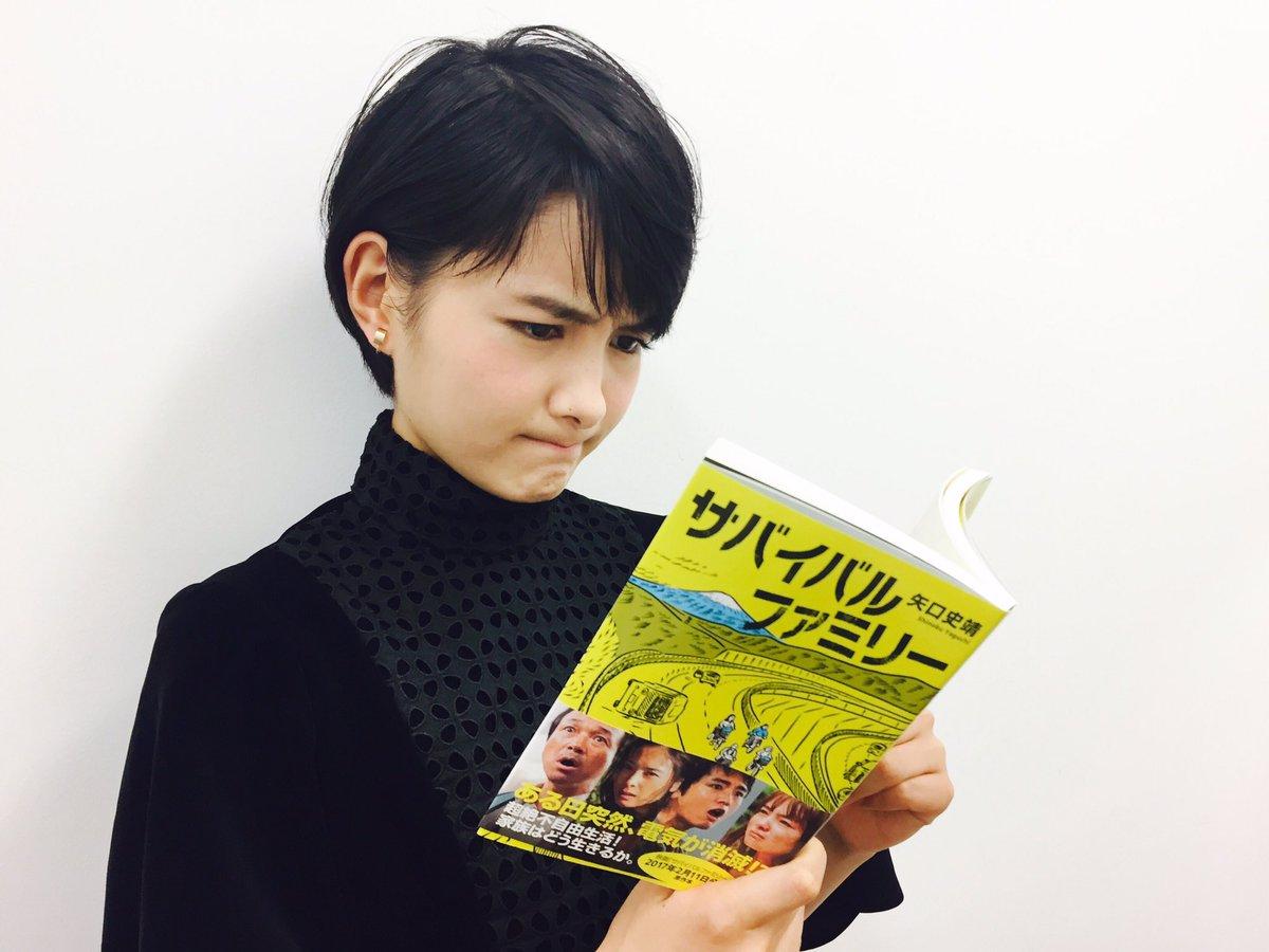 本を読む葵わかな