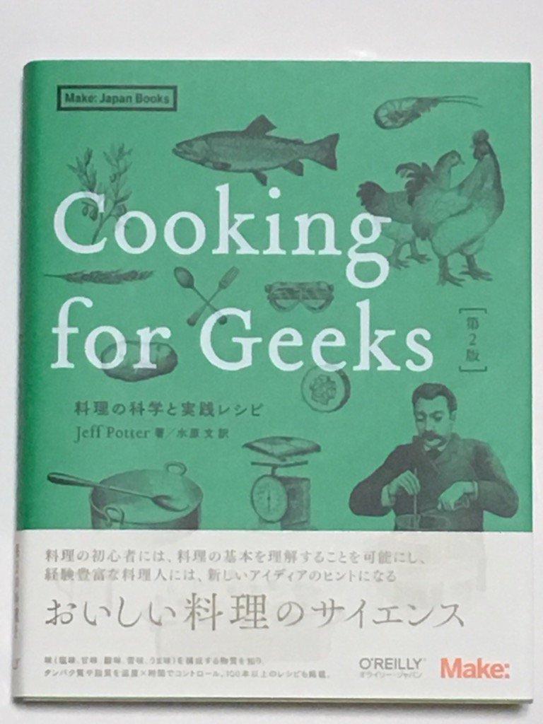 『Cooking for Geeks』第2版、見本が届きました! 書店の店頭に並ぶのは、1週間後くらいになると思います。見かけたら手に取ってみていただけるとうれしいです! https://t.co/saW6MyL9g3