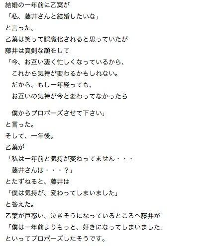 逃げ恥並にムズキュンな藤井隆さんの有名なプロポーズ話をここでひとつ。 『僕は気持ちが変わってしまいました…』 _人人人人人_ > タカスィー!! <  ̄Y^Y^ Y^Y^ ̄