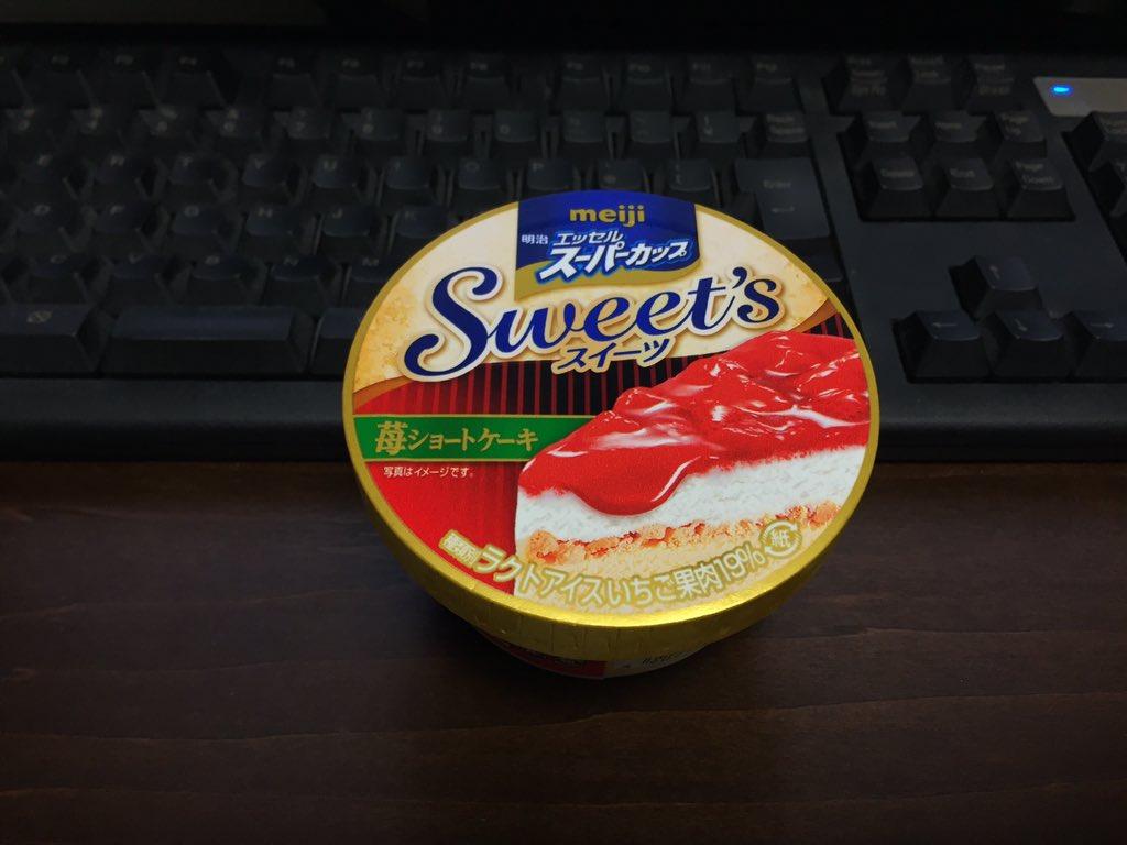 スイーツ食べる。 結構美味しい https://t.co/LcFhtOnncH