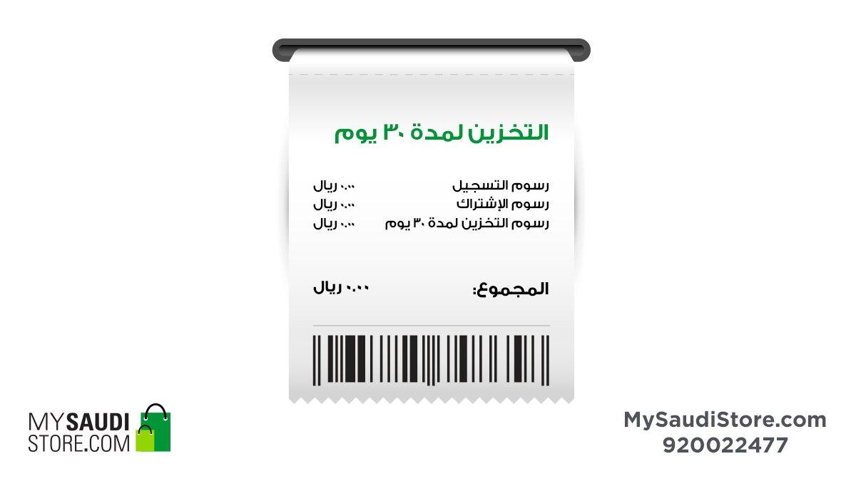 عبداللطيف جميل استغل فيدكس وسواله شركة إعادة توجيه Mysaudistore البوابة الرقمية Adslgate