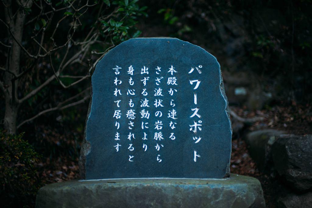 今日訪ねたとある神社にしれっと置かれていた石碑 https://t.co/zr73UwFWgx
