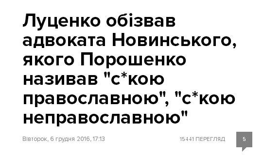 Регламентный комитет Рады отдал вопрос неприкосновенности Новинского на усмотрение Парубию - Цензор.НЕТ 8693
