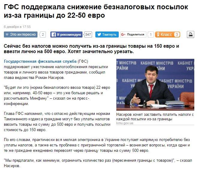 Экономический эффект от деятельности налоговой милиции составил почти 10,3 миллиарда гривен, - первый замглавы ГФС Белан - Цензор.НЕТ 5282