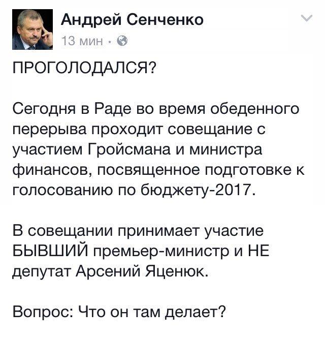 Найем: На льготах для олигархов Украина потеряла миллиарды - Цензор.НЕТ 4822