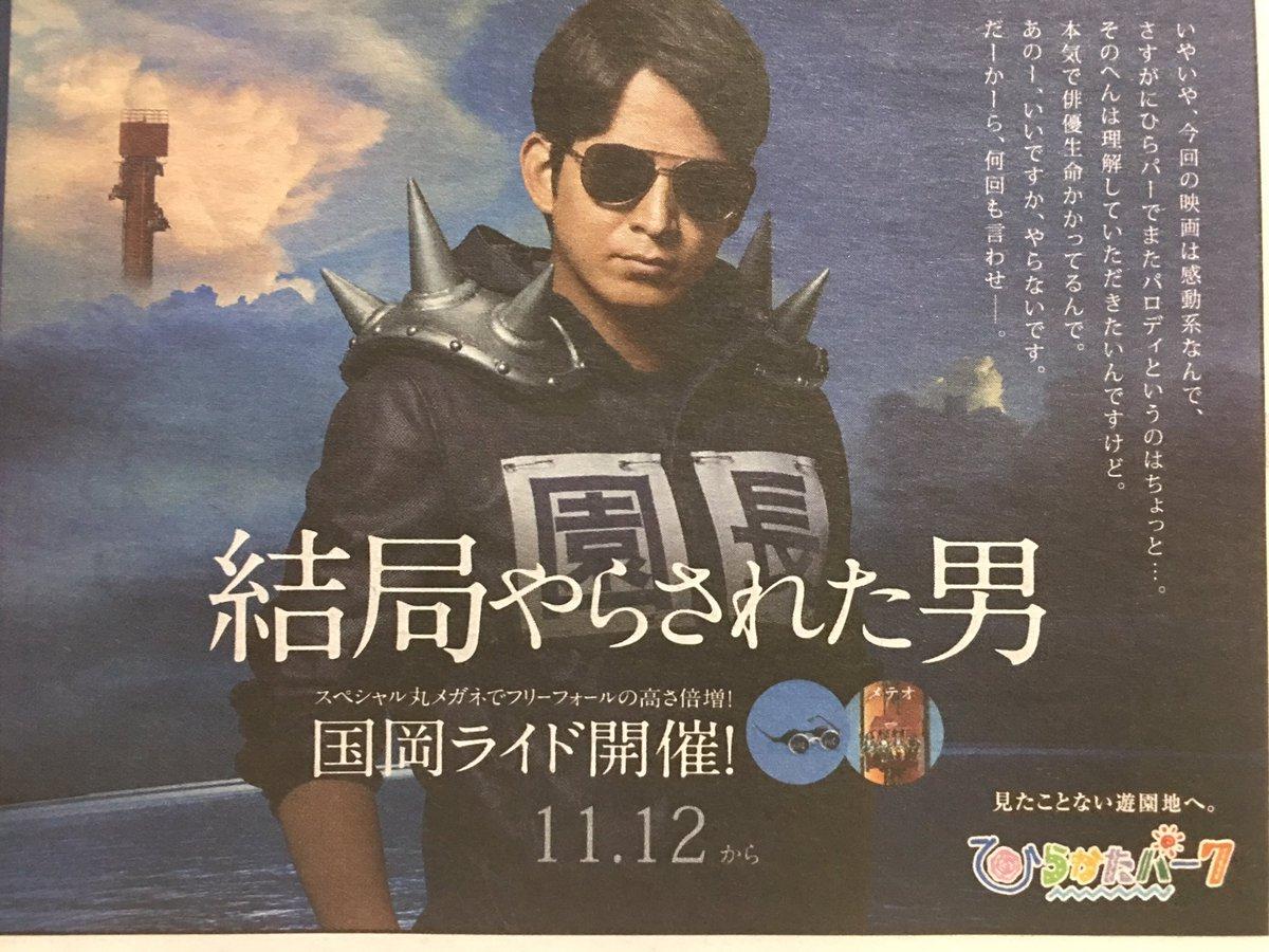 さすが、大阪ww枚方パークの園長、V6岡田君が毎回やらされているww