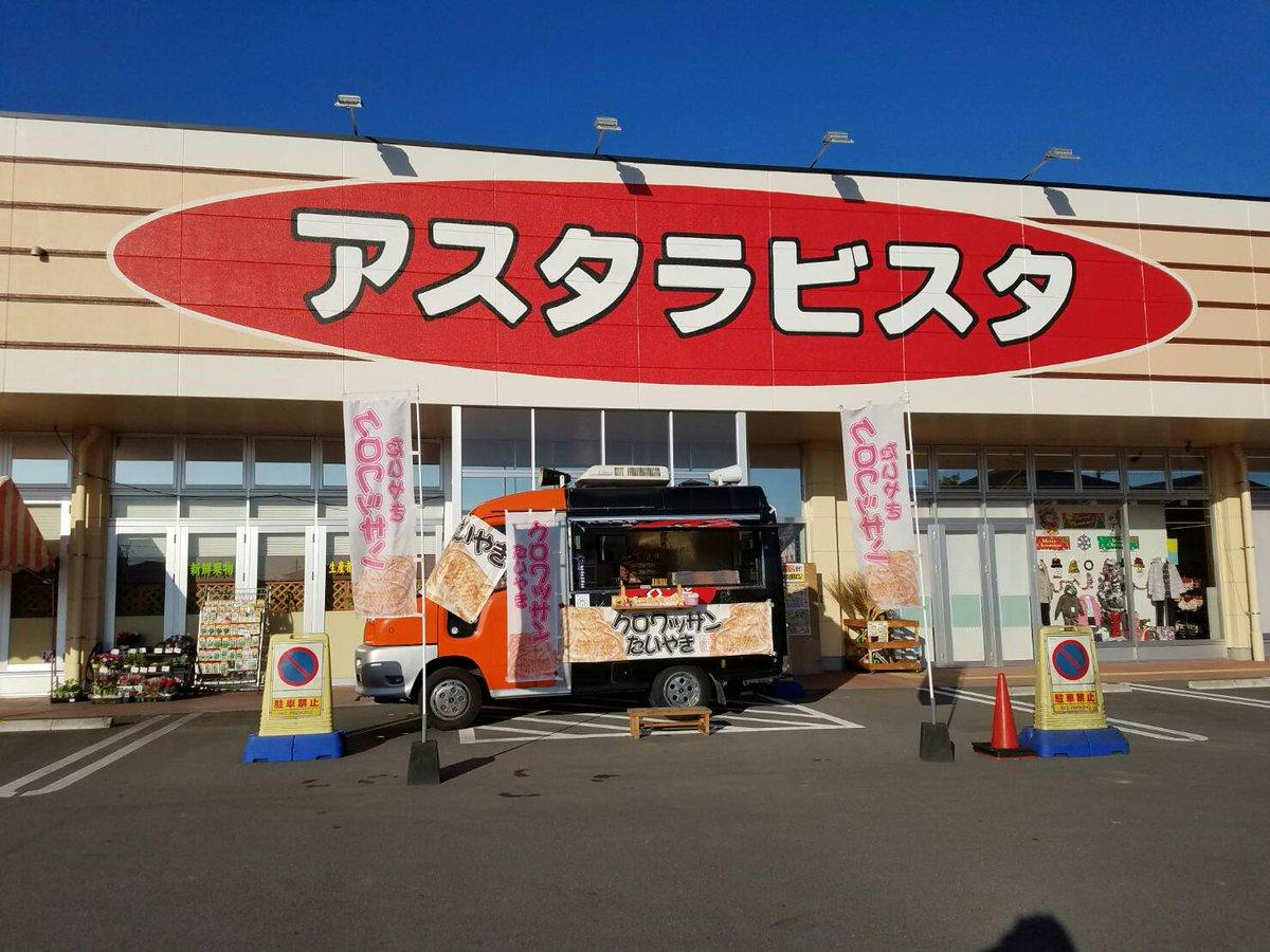 アスタラビスタ柳川西店 hashtag...