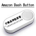 「Amazon Dash Button」の、労働基準監督署バージョンが出たぞ