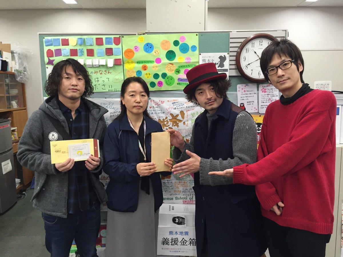 熊本県 県庁にて、みなさんの思いとともに届けてまいりました! https://t.co/GFMXFryCWo