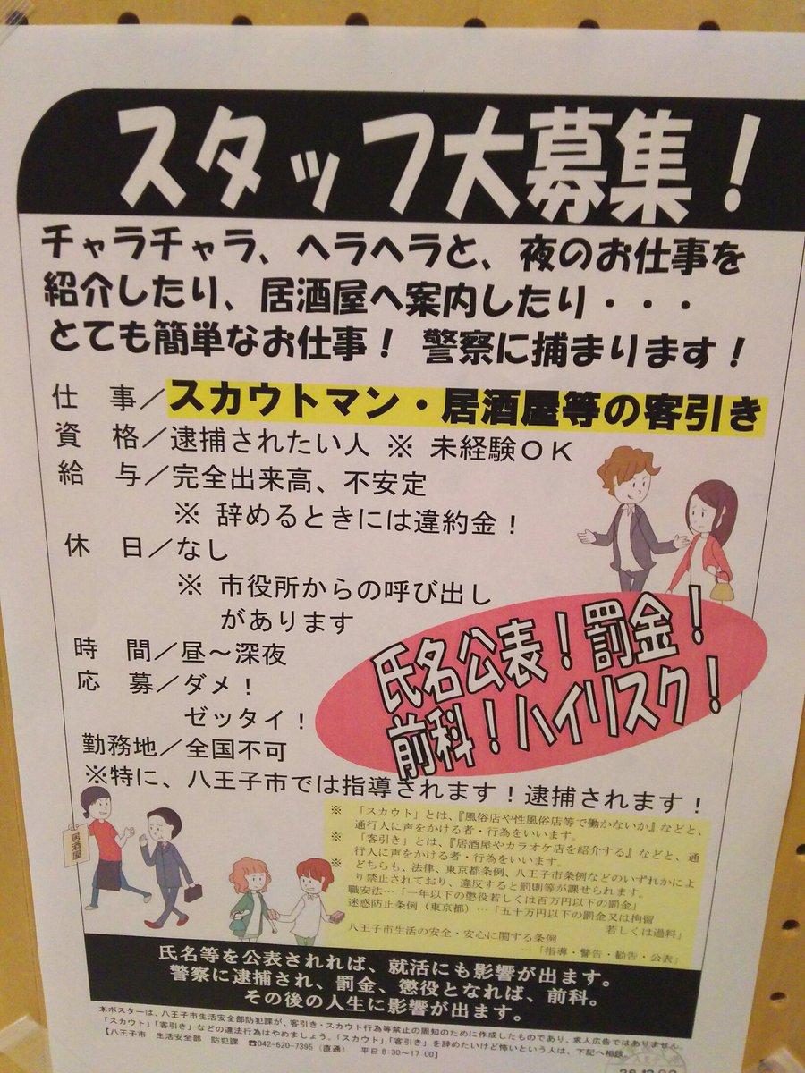 八王子市作成のポスター攻めてて笑う