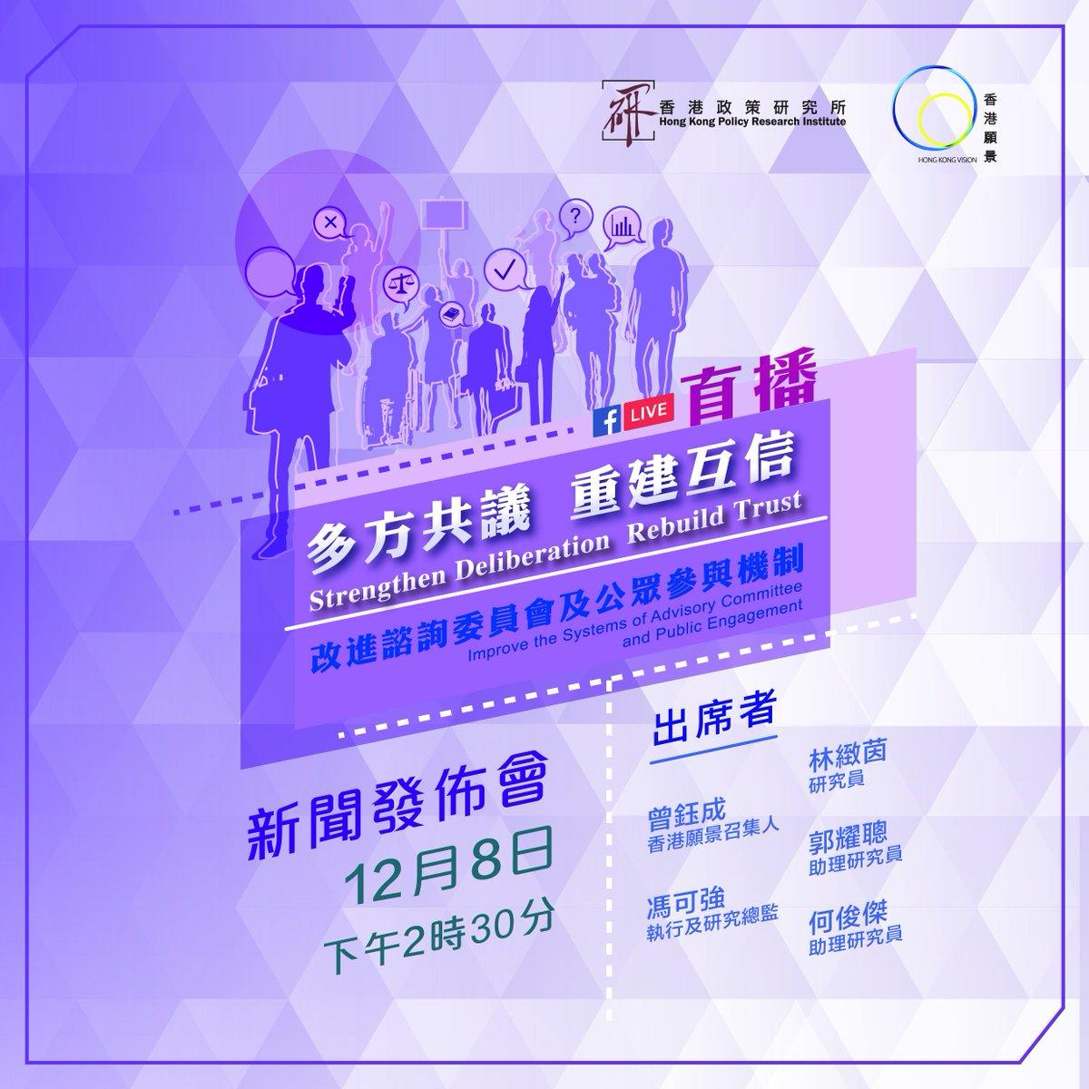 近年政策出台時往往引來很大的爭議,香港願景計劃根據政府以往施政的諮詢方式進行研究,並於明天,12月8日下午2時30分舉行《多方共議  重建互信--改進諮詢委員會及公眾參與機制》新聞發佈會。專頁 (https://t.co/INrti8hxXp) 會為大家足本直播。  #香港願景 https://t.co/895CEfBaNK
