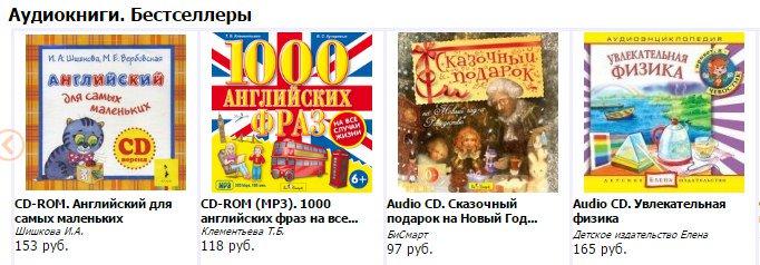 Купить аудиокниги киев