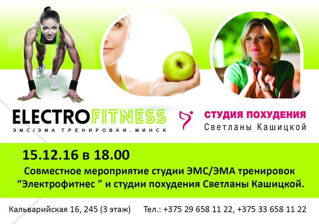 Центры Для Похудения Минск. Снижение веса