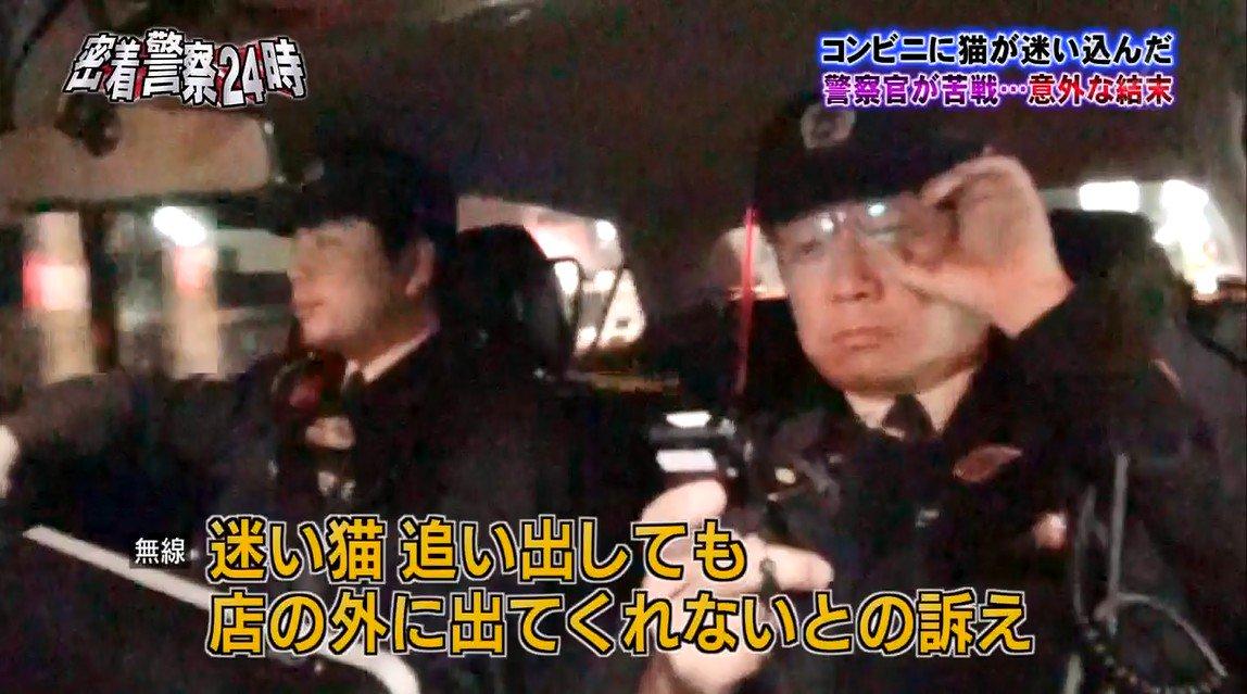 ホリエモン 「警察24時の職質での薬物逮捕って完 …