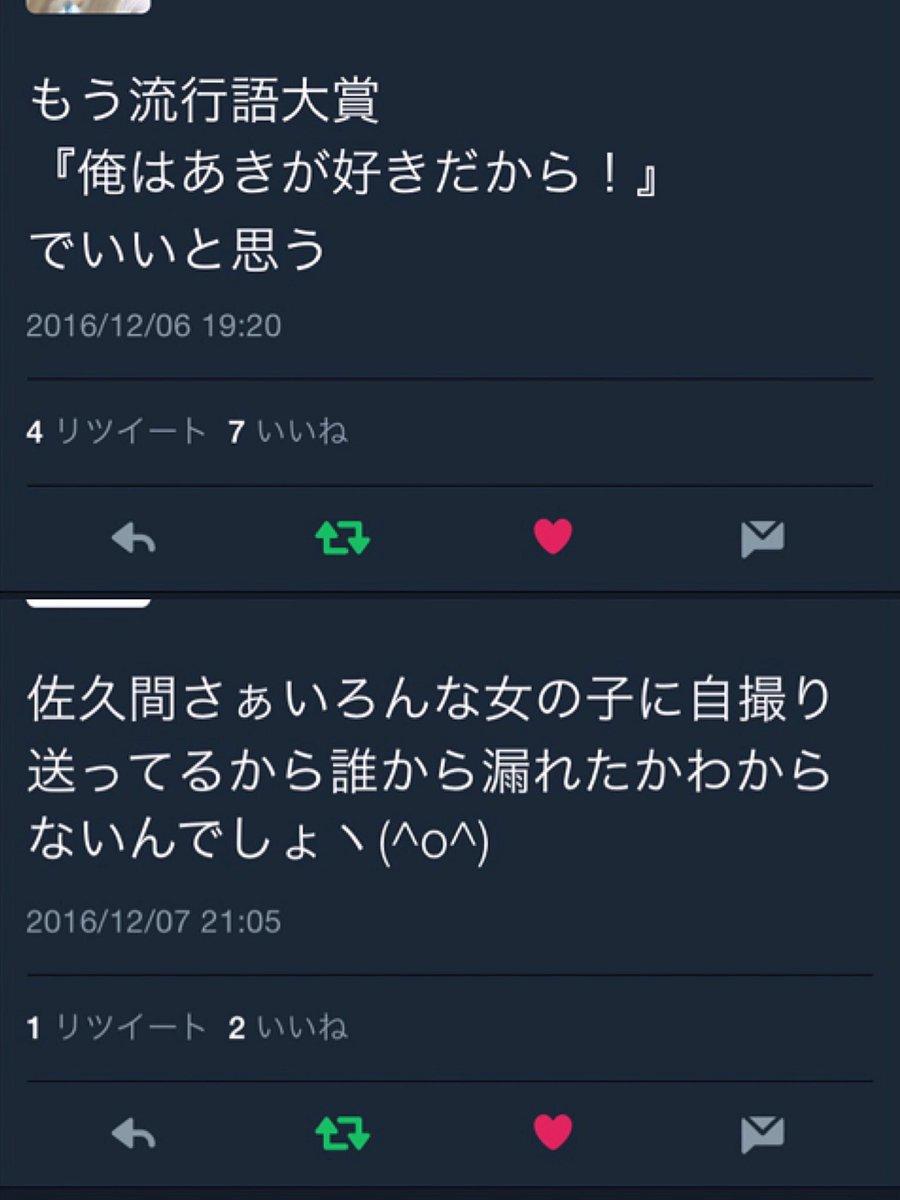 翔太 カス 渡辺