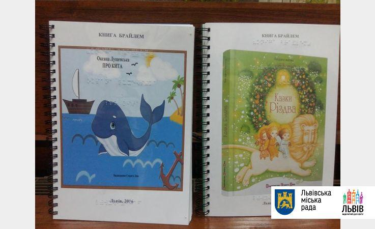 У Львові шрифтом Брайля надрукували 50 примірників книг для незрячих дітей