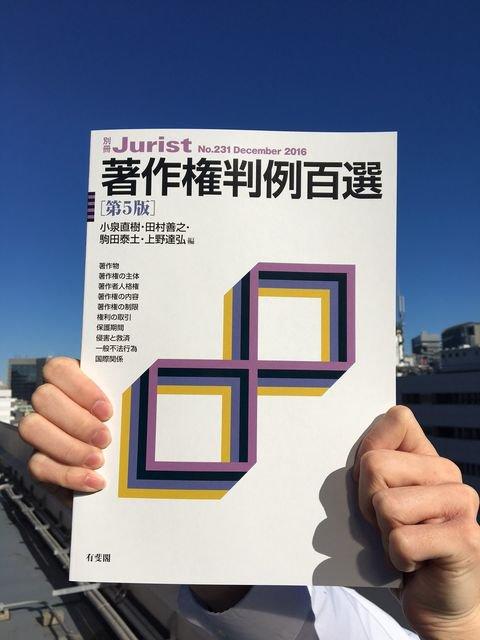著作権判例百選[第5版]の見本が届きました。いつものように屋上にもっていって撮影。快晴の空が気持ちいいです! 12月13日発売予定です。 https://t.co/IC0VgLWuZm