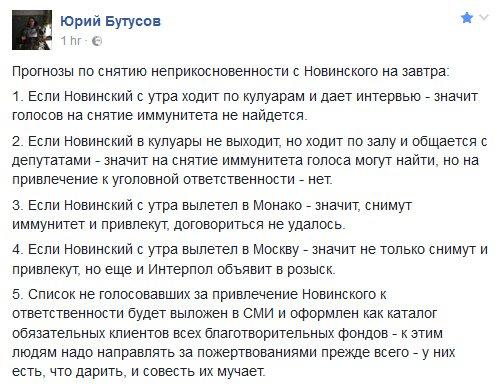 """Новинский уверяет, что не собирается покидать Украину: """"Только скроешься, сразу же виноват"""" - Цензор.НЕТ 9278"""