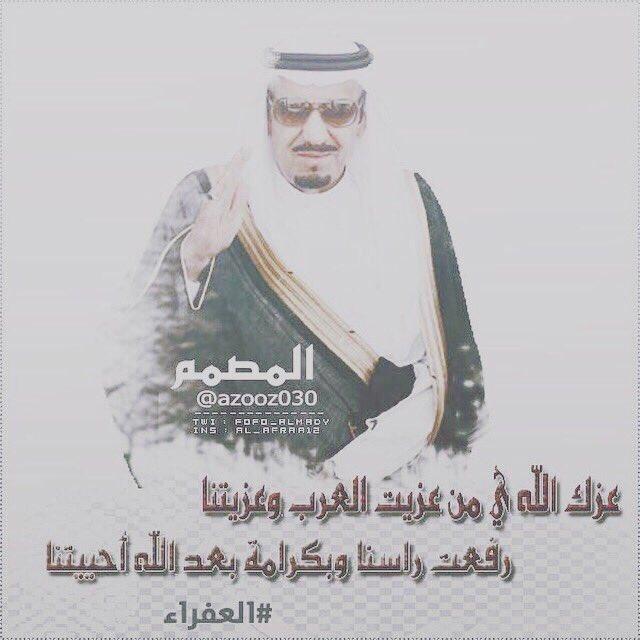 RT @fofo_almady: #الملك_سلمان عزك الله يامن عزيت العرب وعزيتنا رفعت راسنا وبكرامة بعد الله أحييتنا #العفراء https://t.co/C9G6Y7cN8A