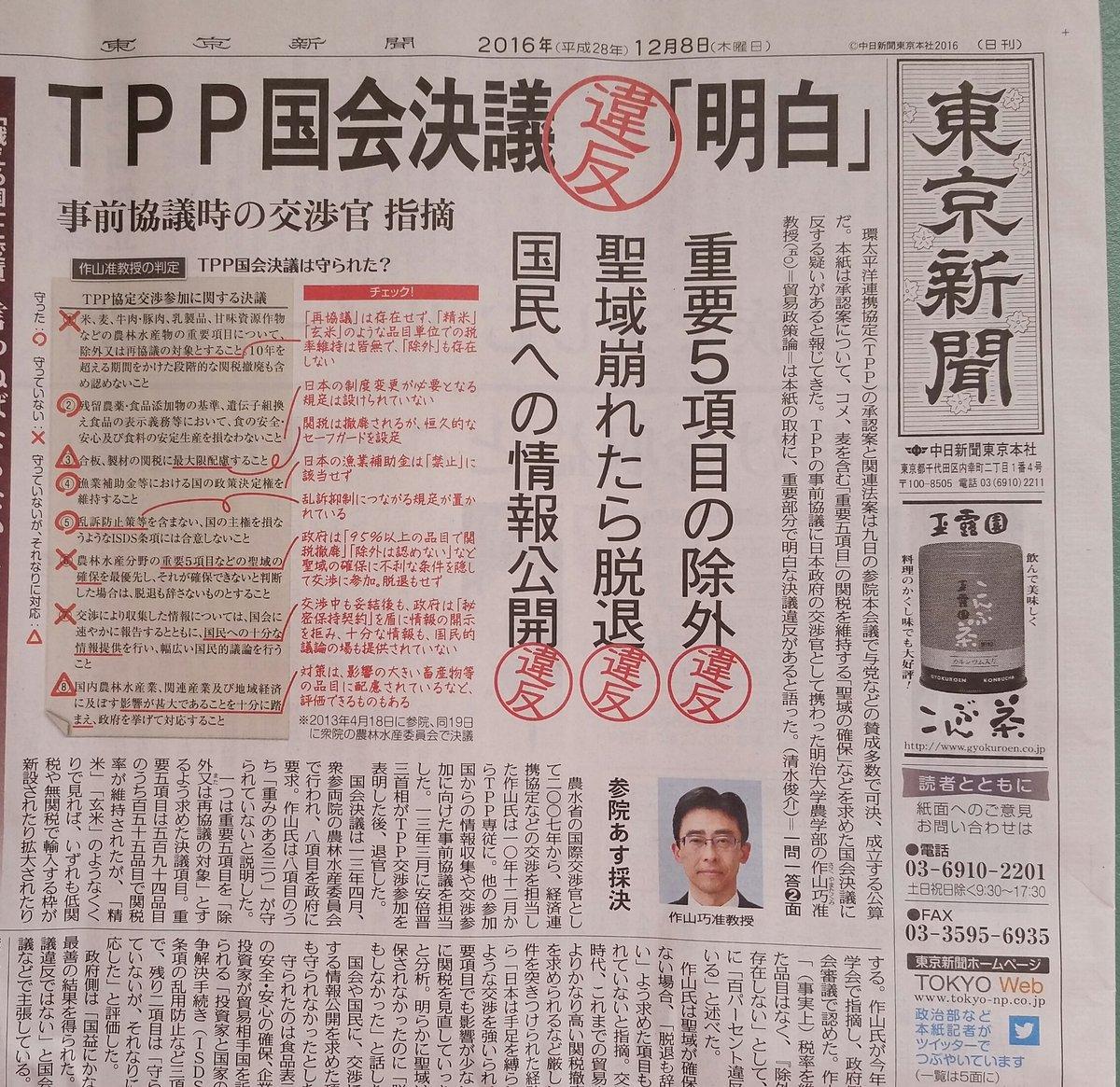 今朝の東京新聞、明快だ。TPP国会決議 違反「明確」。重要5項目の除外 違反。聖域崩れたら脱退 違反。国民への情報公開 違反。 まあ、TPPに限った事じゃないけどね。 https://t.co/jYJVumskrw