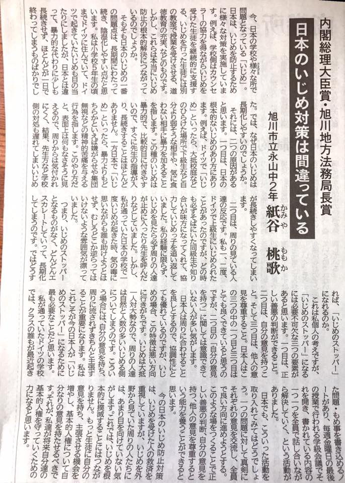 12月4日、北海道新聞 https://t.co/Er3DqYfyjx