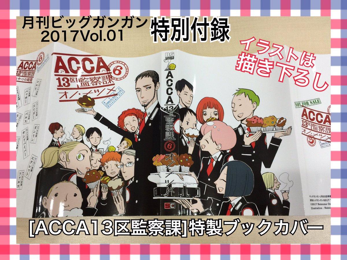 ACCA13区監察課 特製ブックカバー