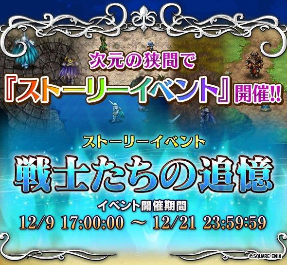 【FFBE】ストーリーイベント第四弾『戦士たちの追憶』が明日17時より開催!今回のイベント限定装備は銃とロッド!【ブレイブエクスヴィアス】