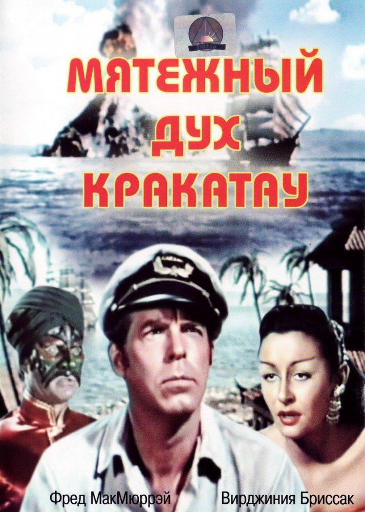 Мятежный дух Кракатау (1953) http://aktinos.com/12037-mjatjezhnyj-dukh-krakatau-1953.html…  #Фред_МакМюррэй #Вера_Ралстон #Роберт_Дуглас