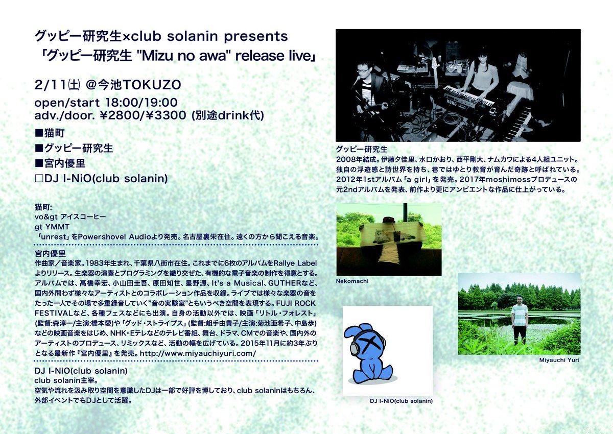 グッピー研究生、moshimossプロデュースの元、2ndアルバムを年明けにリリースします。先駆けて収録楽曲のPVをアップしました!あとレコ発ライヴを2/11今池得三にて開催します!  https://t.co/Q3XOcYqQgt https://t.co/i1YxlFxpZ4