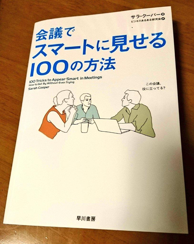 読むだけでスーパービジネスマンになれそうな本