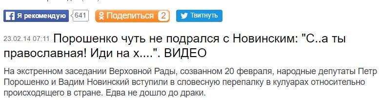 Рада лишила Новинского неприкосновенности - Цензор.НЕТ 5333