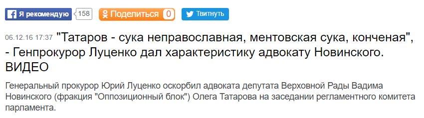 Рада лишила Новинского неприкосновенности - Цензор.НЕТ 5667