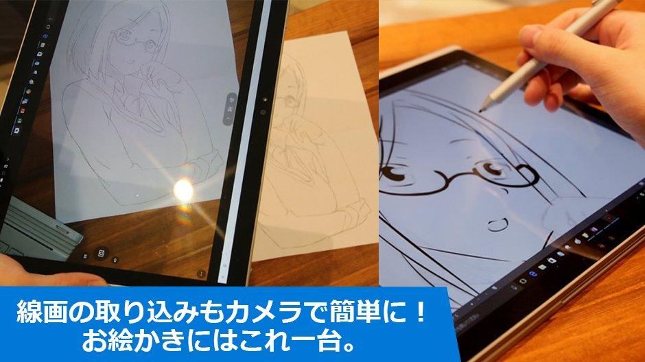 【レビュー】Surface Proで絵を描く(Surface ...