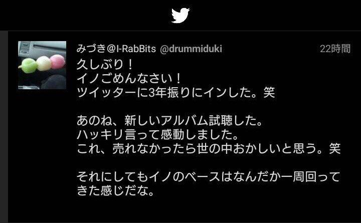 もう連絡取れないかもと思っていた、この人からアルバム試聴のコメント頂きました。  I-RabBitsを8年間支え続けた初代ドラマー! https://t.co/ets1fYtN59