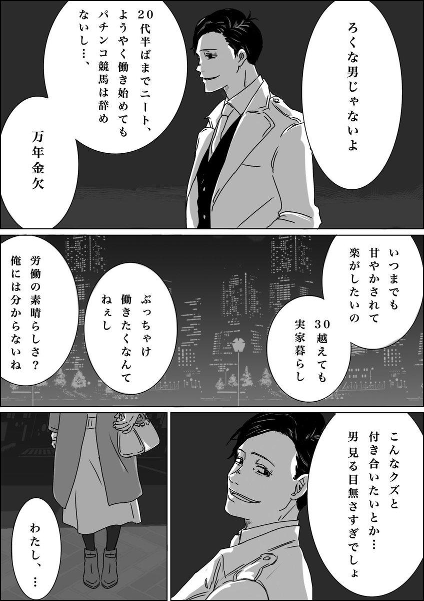 【マンガ】遅松くん(32歳独身)の夢(6つ子)