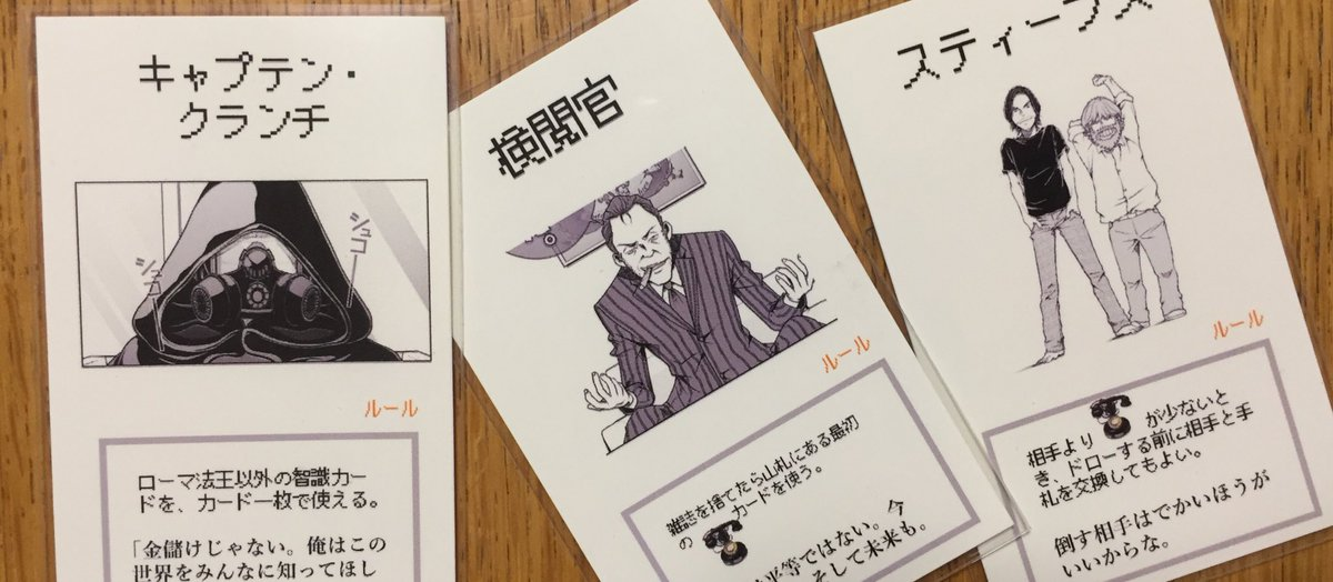 #スティーブズ にも登場した伝説の電話ハッカー、キャプテン・クランチを題材にしたカードゲーム「2600」を、12月11日のゲームマーケットに出します。手作りなので10セットのみ。ブースは「スタジオG3」(D20)です。 https://t.co/oPDxa6azW2