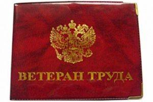какие льготы положены пенсионерам по старости в московской области