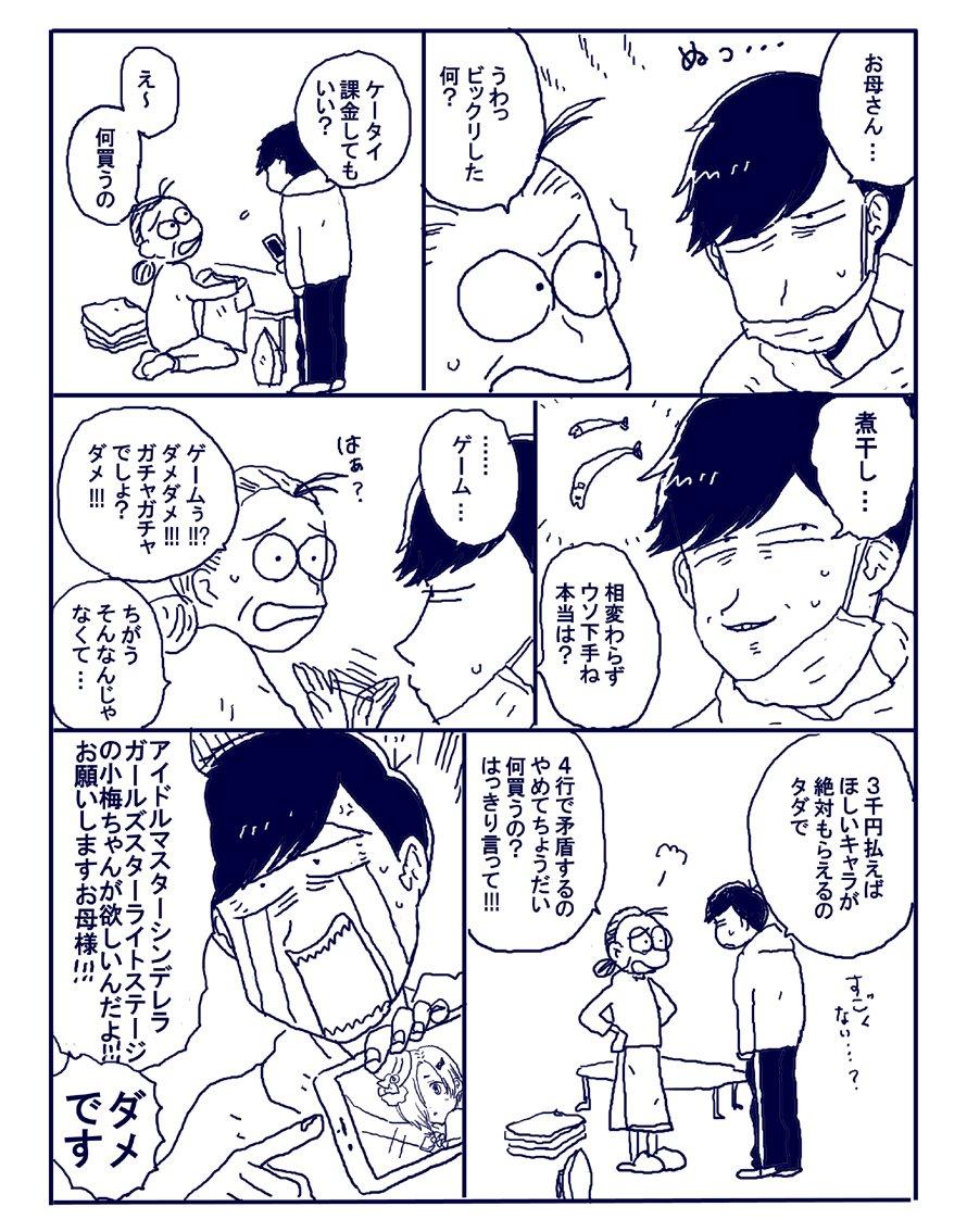 【漫画】スカウトチケットを母親にねだる一松(6つ子)