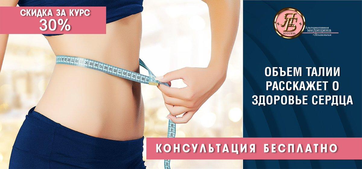 Цены на курсы похудения