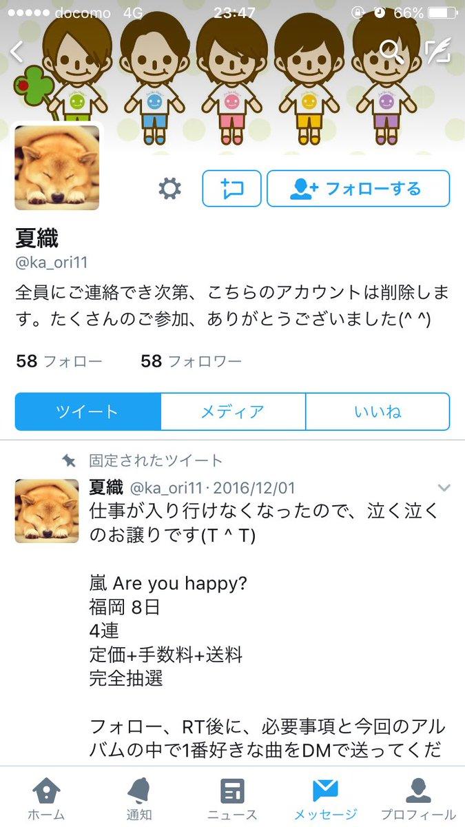【嵐】Twitterでジャニーズチケット詐欺 22歳派遣社員逮捕、17歳JK書類送検【Hey! Say! JUMP ...