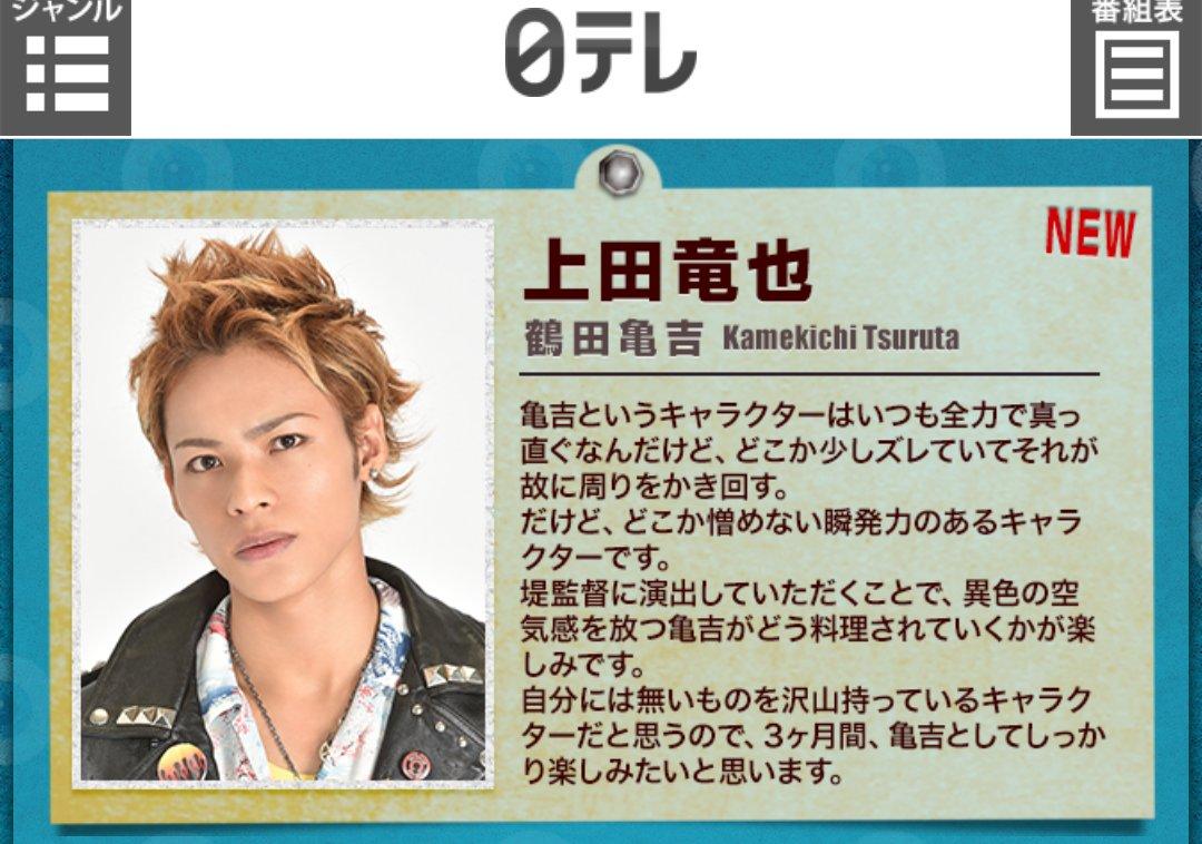 Tatsuya Ueda to Appear on NTV's Virtual Detective Tabito Higurashi