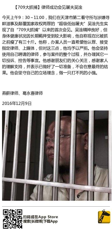 律師成功會見屠夫吳淦!瘦了三十斤的兄弟,骨頭仍然硬。#屠夫吳淦 #好漢子 #良心犯 https://t.co/vvuSqy6o2h