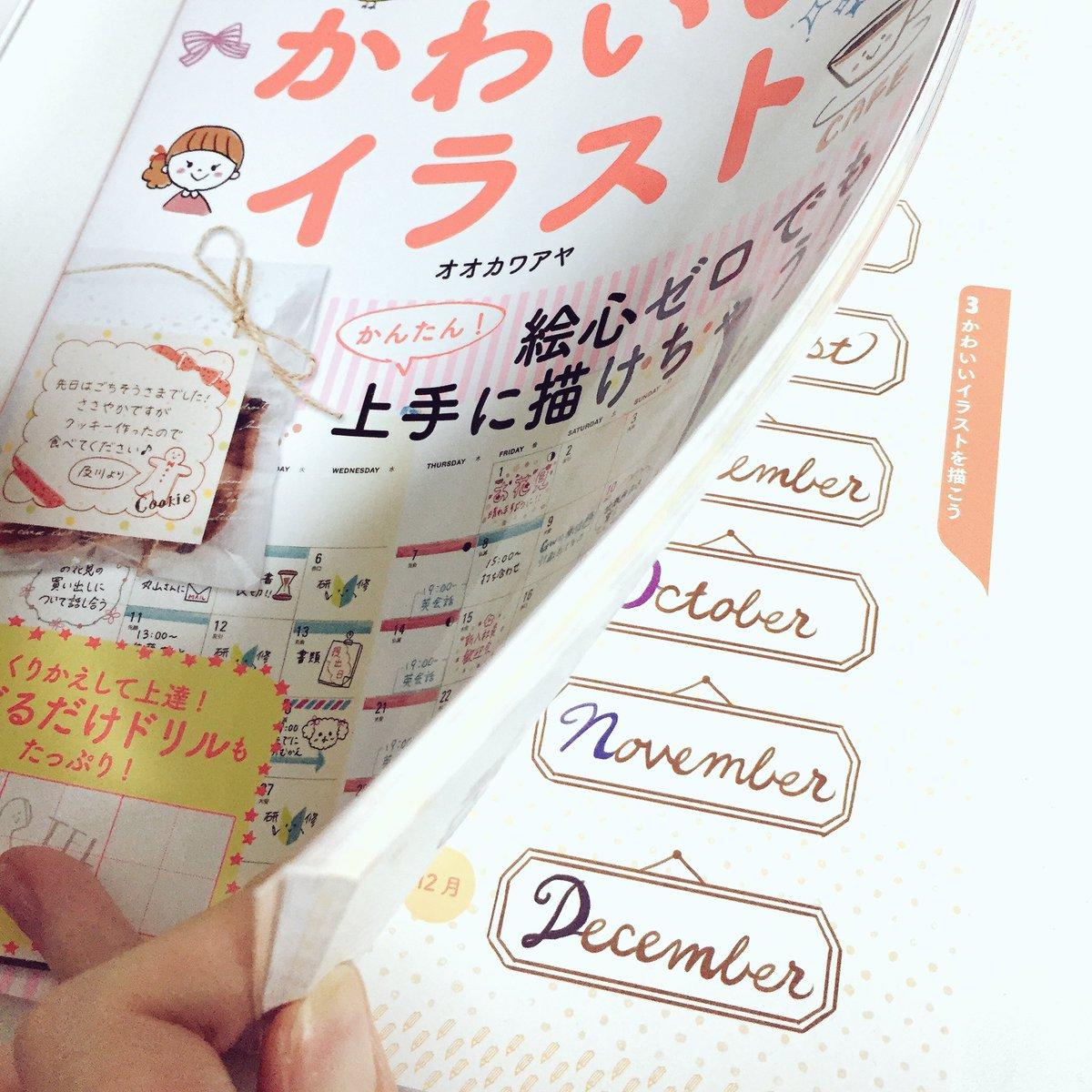 """オオカワ アヤ イラストレーター on twitter: """"来年の手帳をどうやって"""