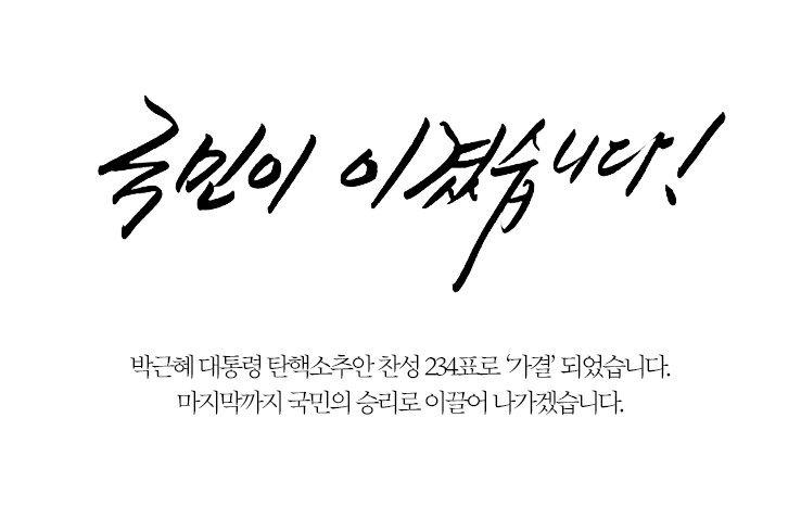 헌법과 국민주권 파괴행위를 국민들의 힘으로 막았습니다. 국민들께 감사드립니다. 더불어민주당은 박근혜 대통령 퇴진과 민주주의 회복을 위해 끝까지 힘을 모으겠습니다.  #더불어민주당 https://t.co/KsuwBs6gRp