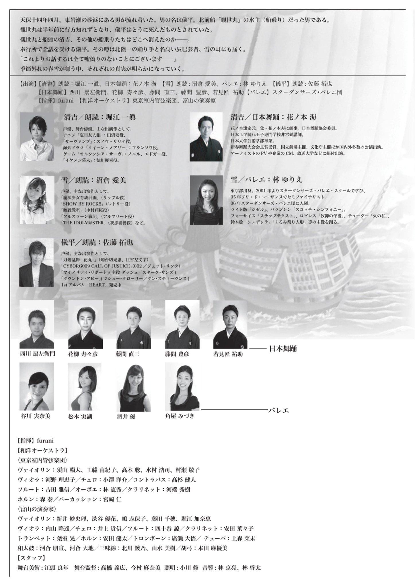 """富山県民会館 on Twitter: """"音劇 北前船 ~とやまから新たな鼓動 ..."""
