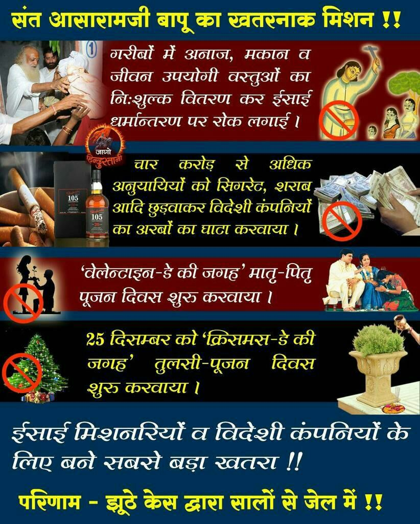 Asaram Bapu Ji in jail without any proof due to POCSO Misuse!  Give Justice ASAP!  #SICKularConversions <br>http://pic.twitter.com/H3aphlnt1g