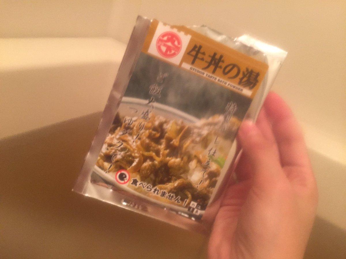 と、とんでもねえ入浴剤だ・・・1時間浸かってたけど永遠に牛丼の香りが立ち込めてた・・・今から全力でボディジャンプーするwwwwwwww